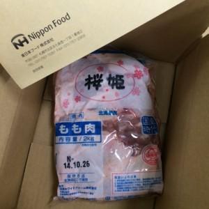 桜姫モモ肉
