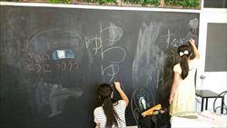 黒板2_R