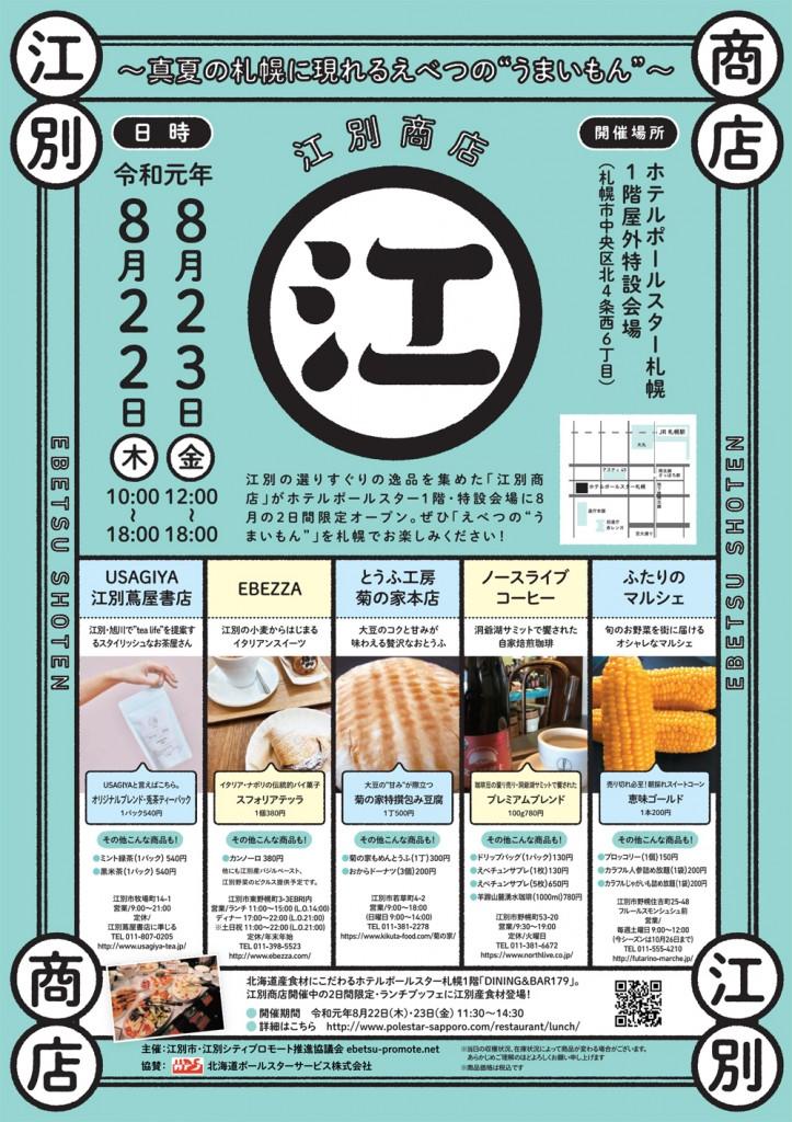 江別商店チラシ
