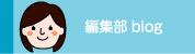 編集部blog